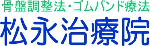 松永治療院|愛知県大府市で骨盤調整、骨盤ダイエット、整体、ゆがみ矯正